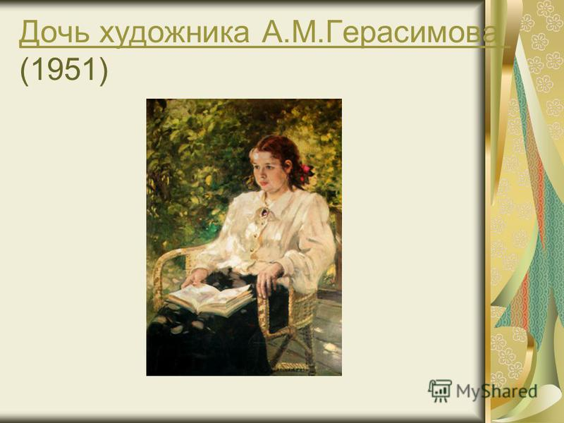 Дочь художника А.М.Герасимова Дочь художника А.М.Герасимова (1951)