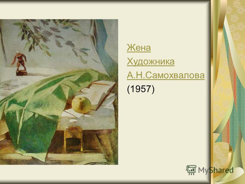 Жена Художника А.Н.Самохвалова (1957)