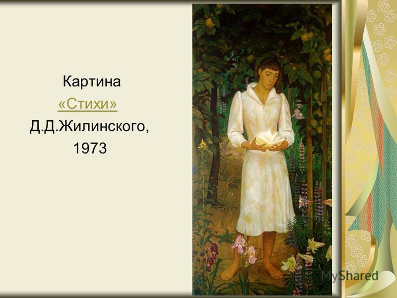 Картина «Стихи» Д.Д.Жилинского, 1973