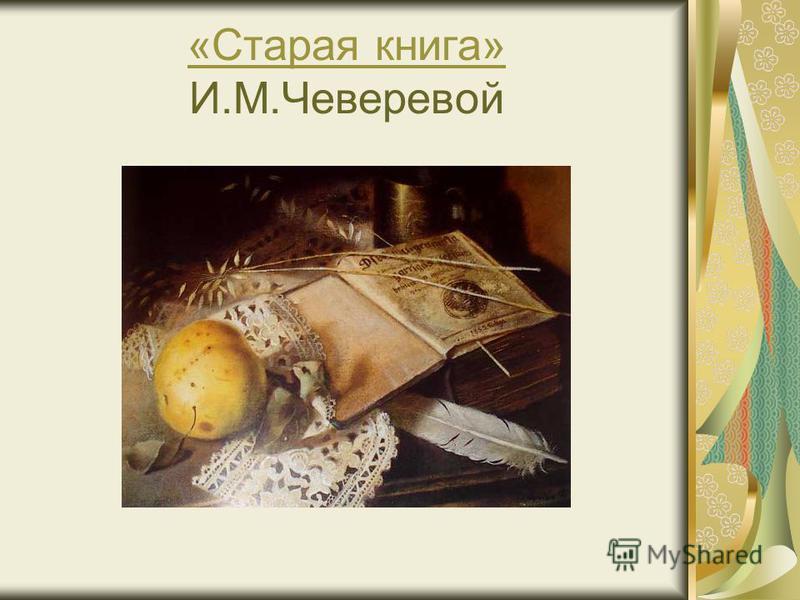 «Старая книга» «Старая книга» И.М.Чеверевой