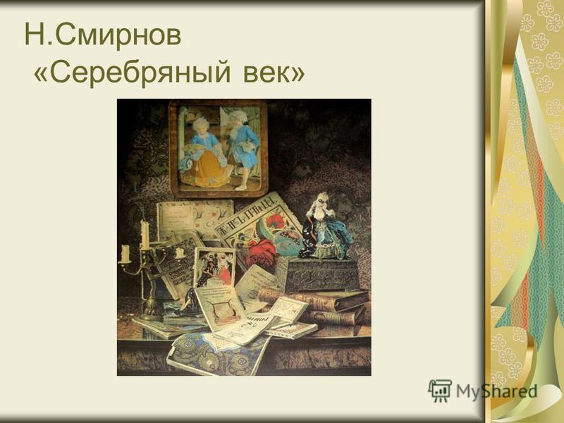 Н.Смирнов «Серебряный век»