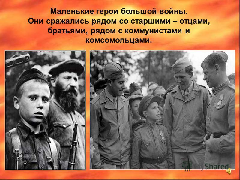 Маленькие герои большой войны. Они сражались рядом со старшими – отцами, братьями, рядом с коммунистами и комсомольцами.