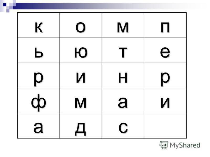 комп ьюте ринр фмаи атс