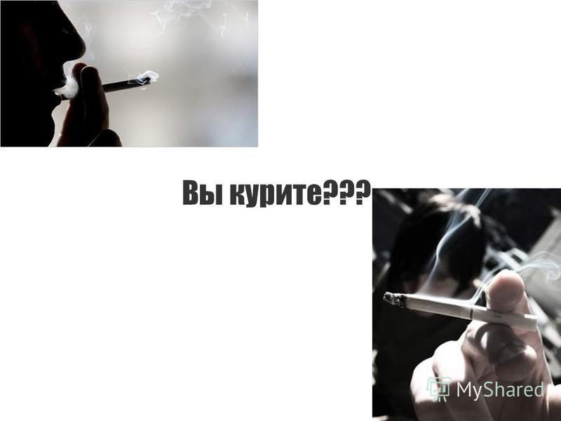 Вы курите???