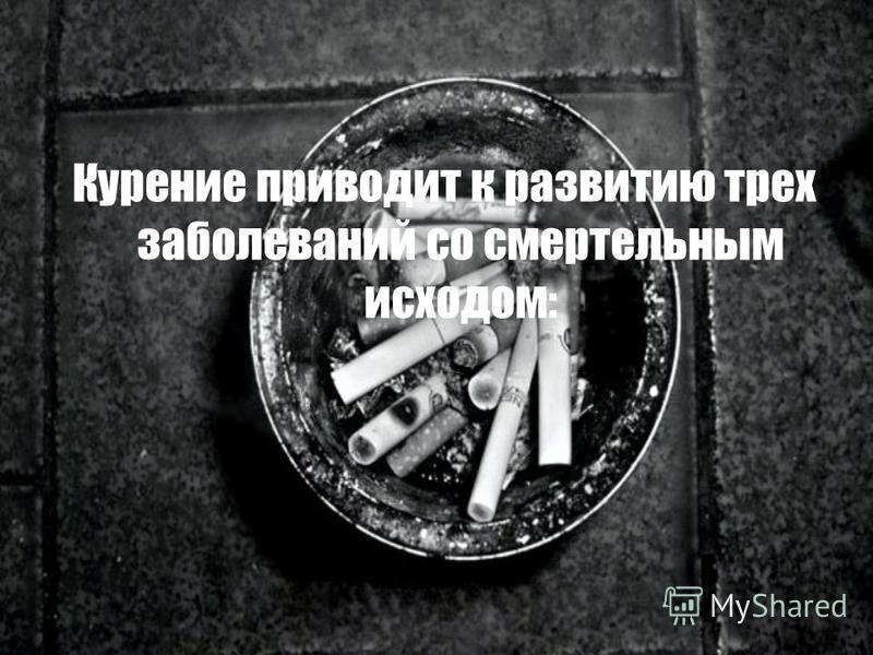 Курение приводит к развитию трех заболеваний со смертельным исходом:
