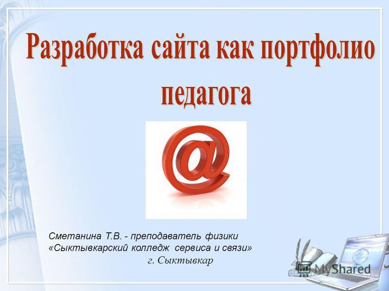 Сметанина Т.В. - преподаватель физики «Сыктывкарский колледж сервиса и связи» г. Сыктывкар