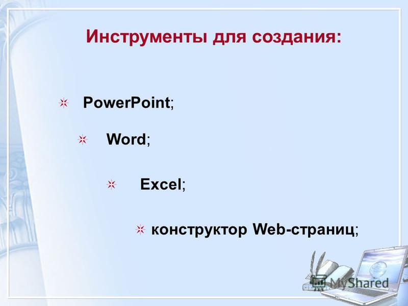 Инструменты для создания: PowerPoint; Word; Excel; конструктор Web-страниц;