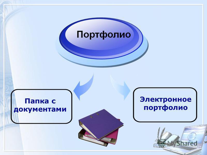Электронное портфолио Папка с документами