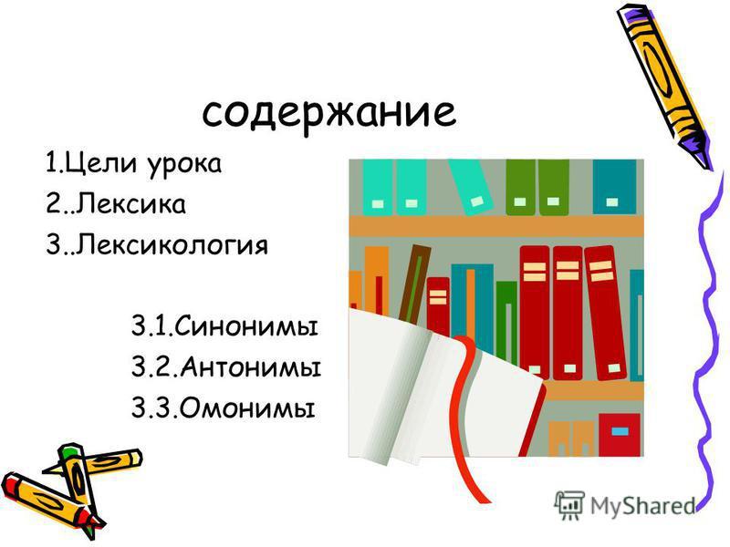 Лексика Лексика Проект урока по русскому языку 5 класс