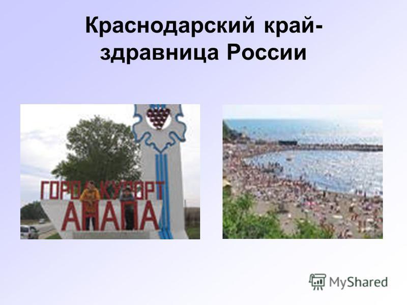 Краснодарский край- здравница России