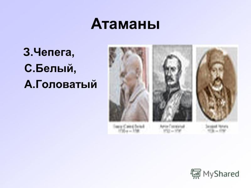 Атаманы З.Чепега, С.Белый, А.Головатый