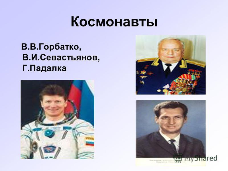 Космонавты В.В.Горбатко, В.И.Севастьянов, Г.Падалка