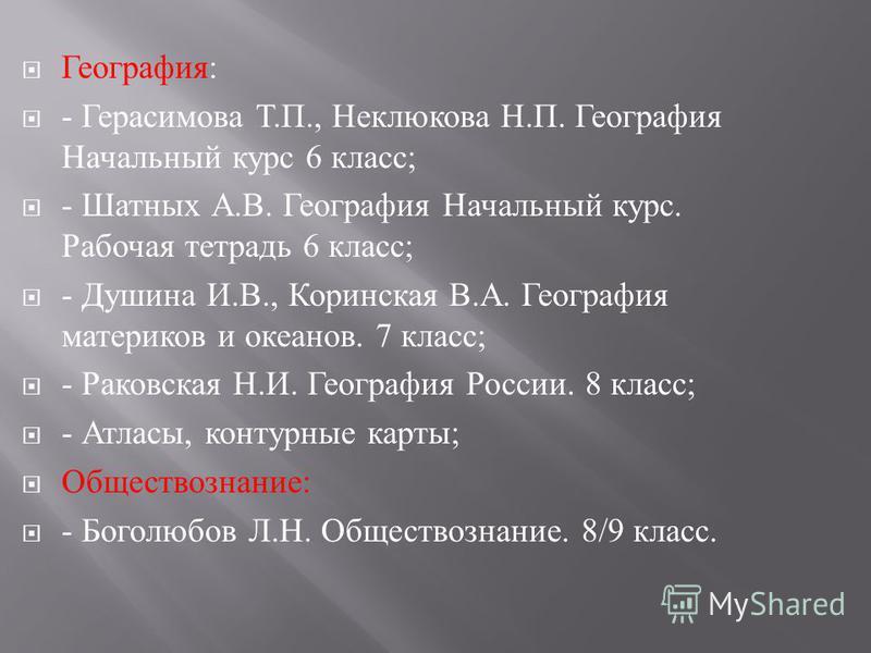 История россии 6 класс а.а данилов слайд