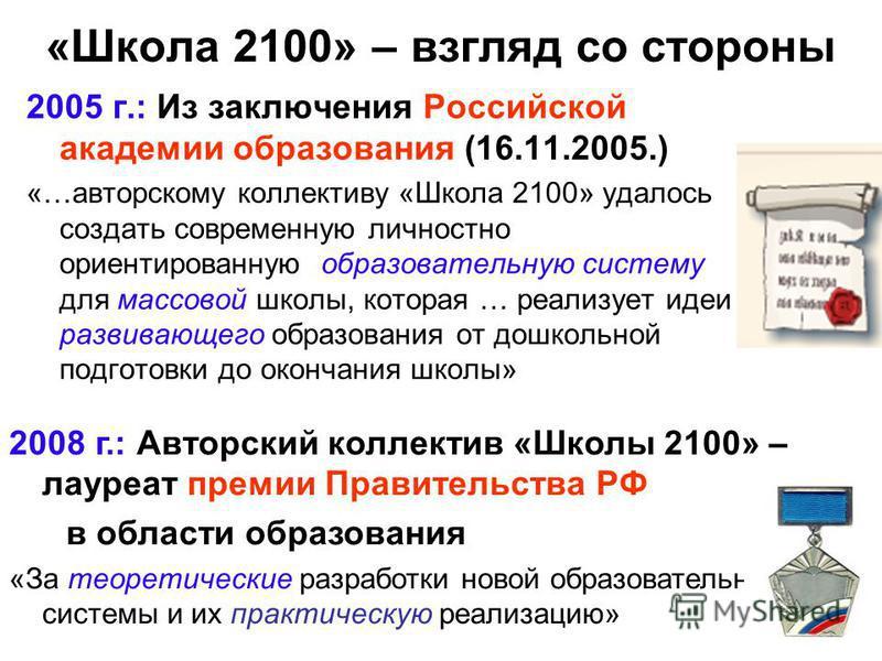 10 «Школа 2100» – взгляд со стороны 2005 г.: Из заключения Российской академии образования (16.11.2005.) «…авторскому коллективу «Школа 2100» удалось создать современную личностно ориентированную образовательную систему для массовой школы, которая …