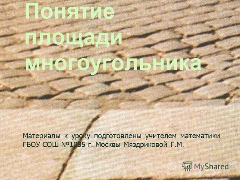 Материалы к уроку подготовлены учителем математики ГБОУ СОШ 1035 г. Москвы Мяздриковой Г.М.