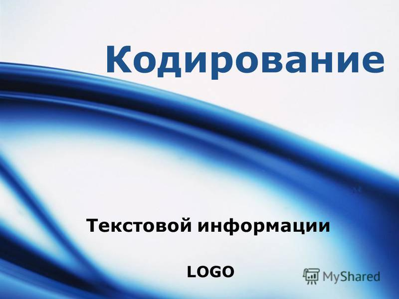 LOGO Кодирование Текстовой информации