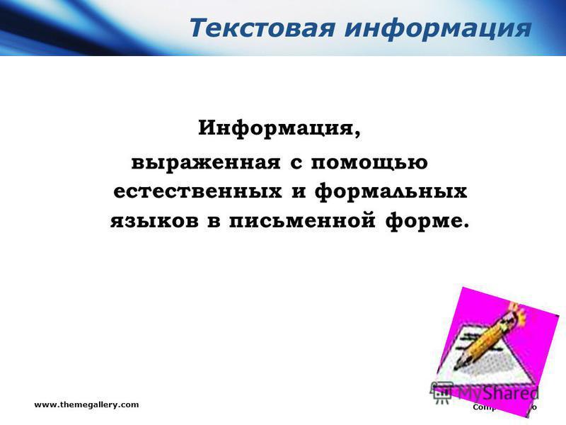 www.themegallery.com Company Logo Текстовая информация Информация, выраженная с помощью естественных и формальных языков в письменной форме.