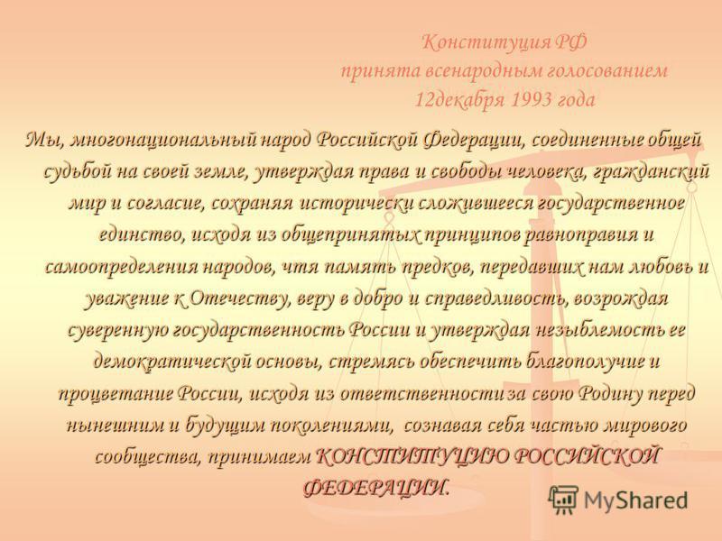 Мы, многонациональный народ Российской Федерации, соединенные общей судьбой на своей земле, утверждая права и свободы человека, гражданский мир и согласие, сохраняя исторически сложившееся государственное единство, исходя из общепринятых принципов ра