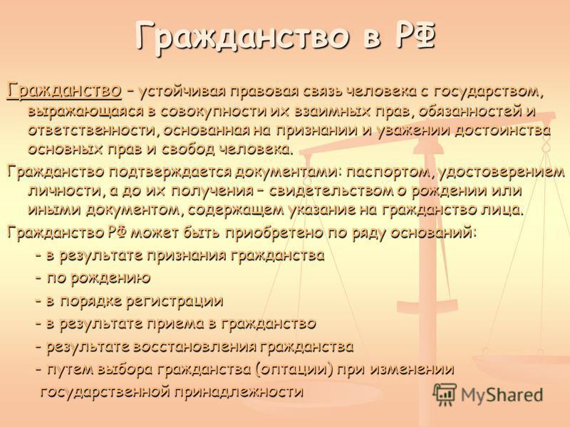 Гражданство в РФ Гражданство в РФ Гражданство – устойчивая правовая связь человека с государством, выражающаяся в совокупности их взаимных прав, обязанностей и ответственности, основанная на признании и уважении достоинства основных прав и свобод чел