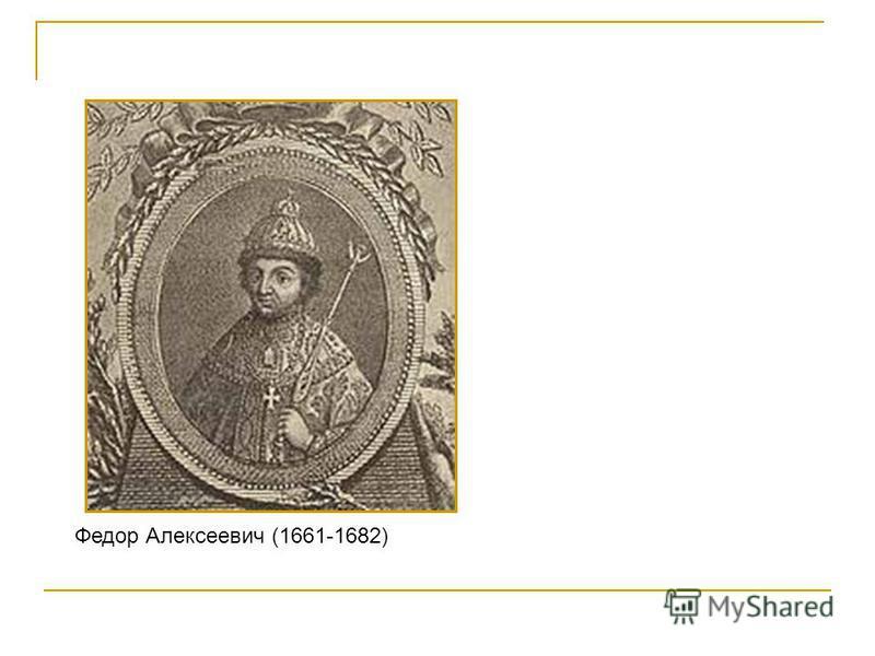 Федор Алексеевич (1661-1682)