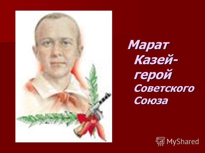 Марат Казей- герой Советского Союза