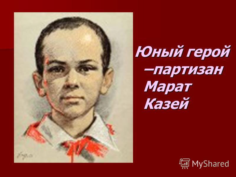 Юный герой –партизан Марат Казей