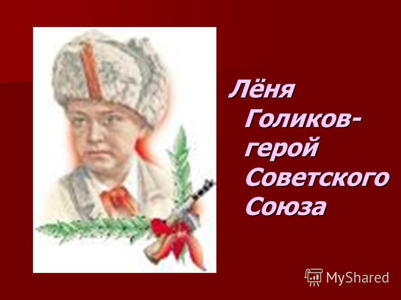 Лёня Голиков- герой Советского Союза