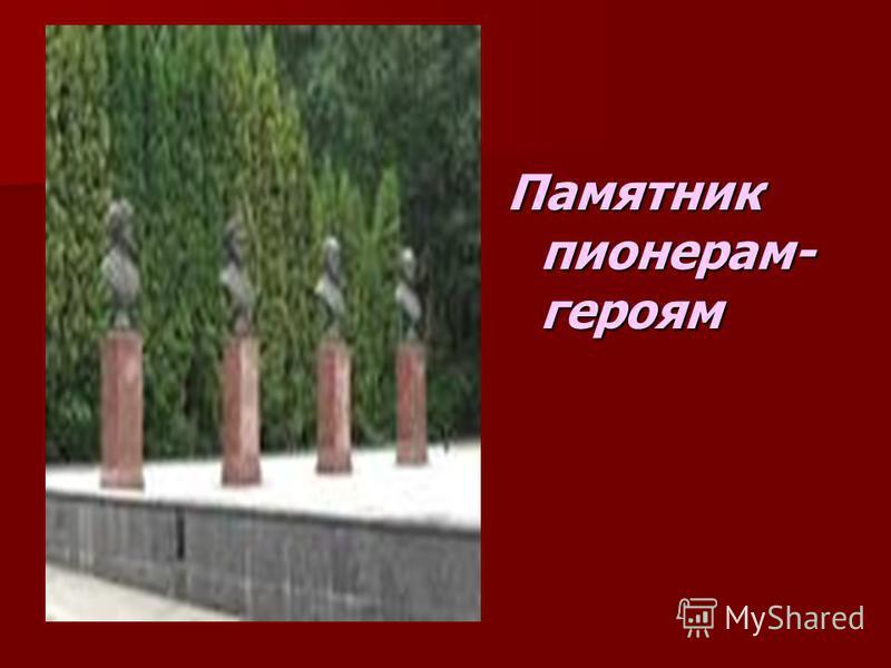 Памятник пионерам- героям