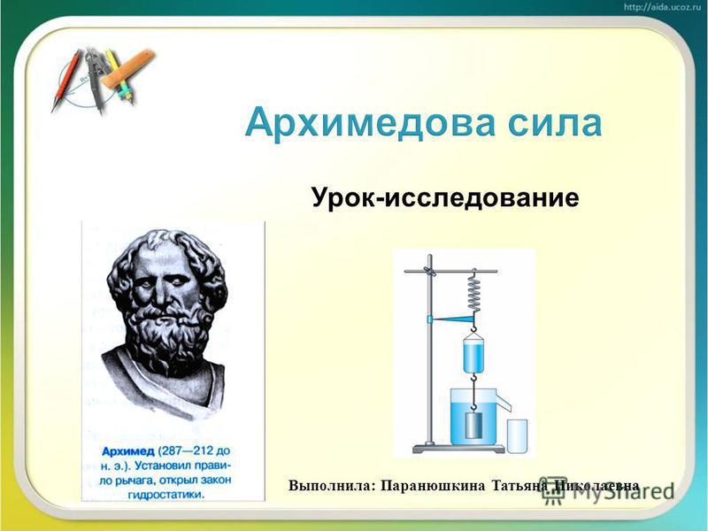 Урок-исследование Выполнила: Паранюшкина Татьяна Николаевна