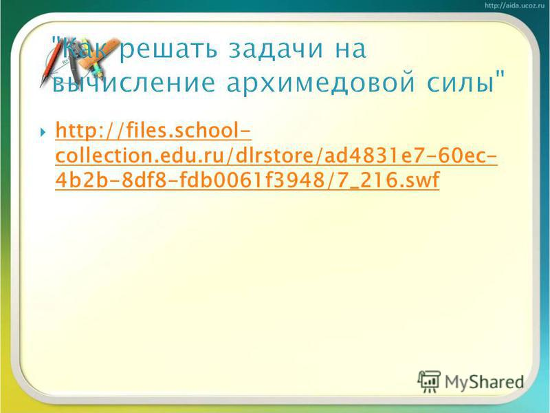 http://files.school- collection.edu.ru/dlrstore/ad4831e7-60ec- 4b2b-8df8-fdb0061f3948/7_216. swf http://files.school- collection.edu.ru/dlrstore/ad4831e7-60ec- 4b2b-8df8-fdb0061f3948/7_216.swf