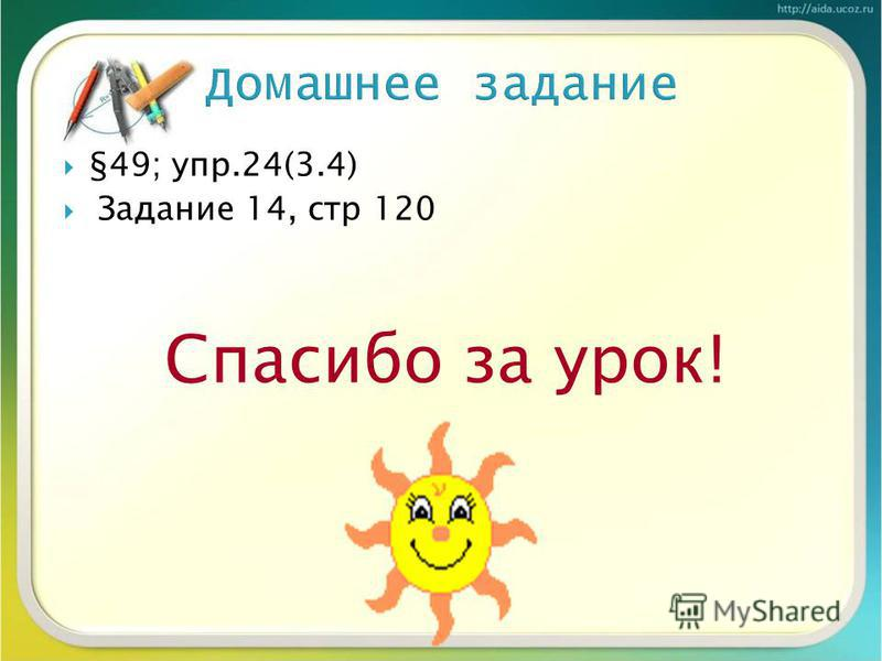 §49; упр.24(3.4) Задание 14, стр 120 Спасибо за урок!
