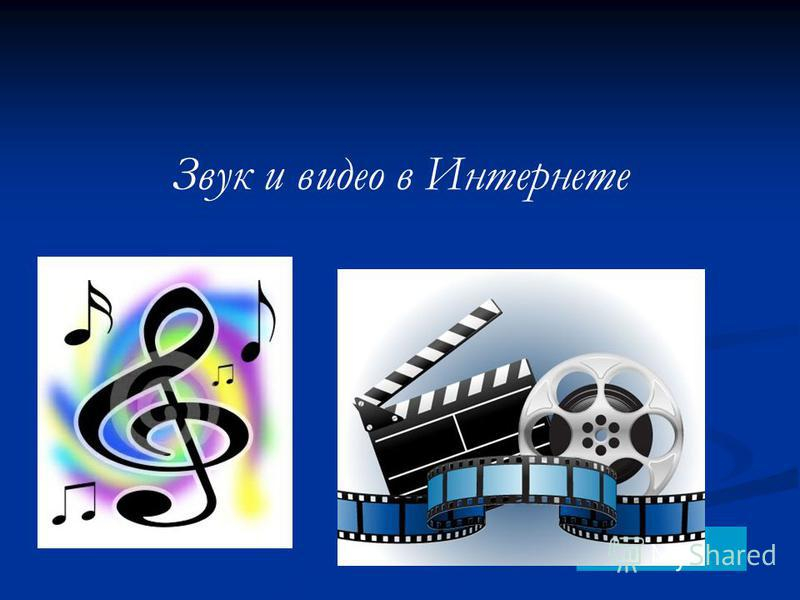 Звук и видео в Интернете