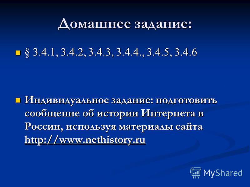 Домашнее задание: § 3.4.1, 3.4.2, 3.4.3, 3.4.4., 3.4.5, 3.4.6 § 3.4.1, 3.4.2, 3.4.3, 3.4.4., 3.4.5, 3.4.6 Индивидуальное задание: подготовить сообщение об истории Интернета в России, используя материалы сайта http://www.nethistory.ru Индивидуальное з