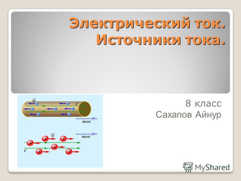 Электрический ток. Источники тока. 8 класс Сахапов Айнур