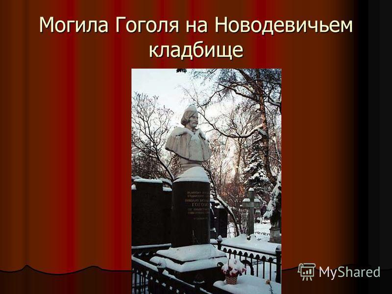 Могила Гоголя на Новодевичьем кладбище