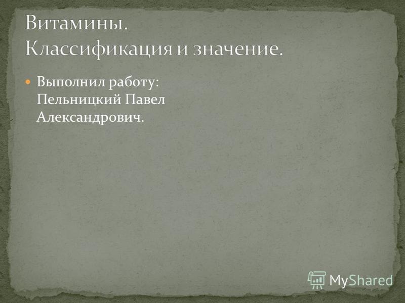 Выполнил работу: Пельницкий Павел Александрович.