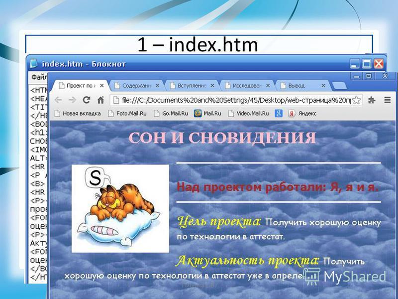 1 – index.htm Пищита Е.В.