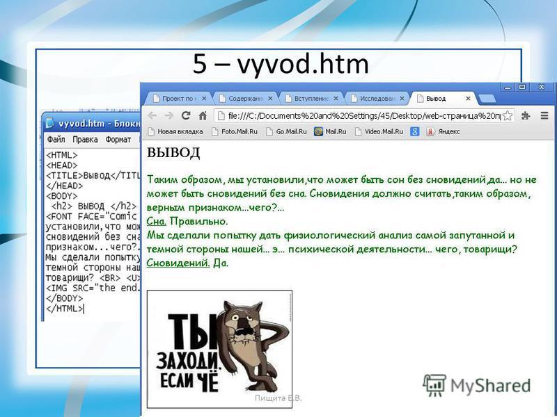 5 – vyvod.htm Пищита Е.В.