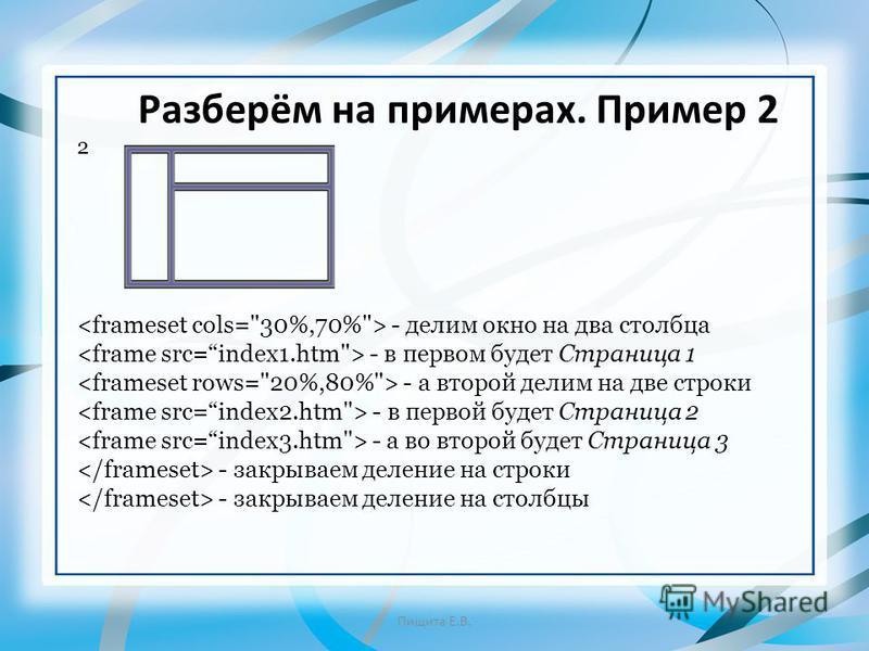 - делим окно на два столбца - в первом будет Страница 1 - а второй делим на две строки - в первой будет Страница 2 - а во второй будет Страница 3 - закрываем деление на строки - закрываем деление на столбцы Разберём на примерах. Пример 2 2
