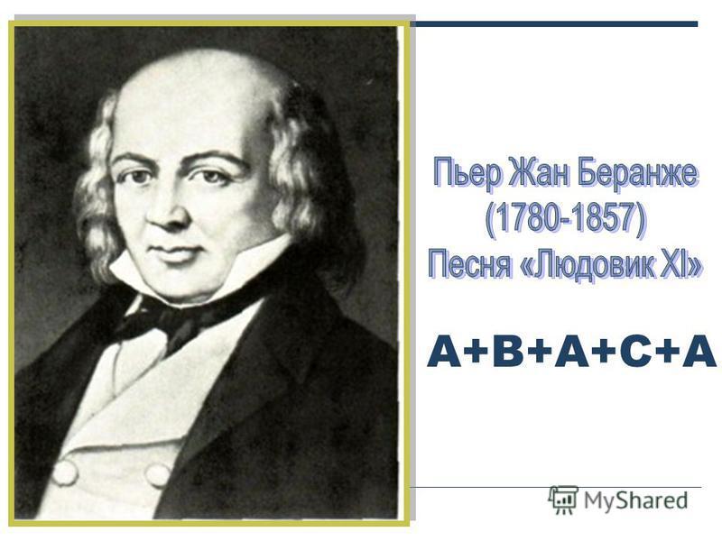 А+В+А+С+А