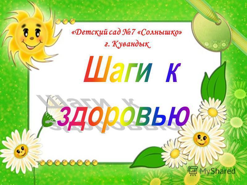 «Детский сад 7 «Солнышко» г. Кувандык