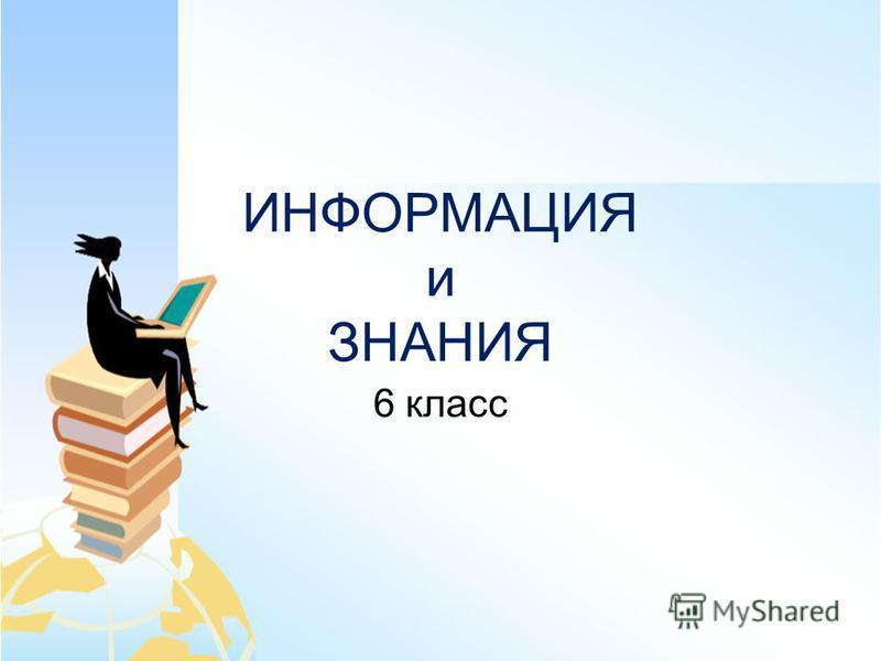 ИНФОРМАЦИЯ и ЗНАНИЯ 6 класс