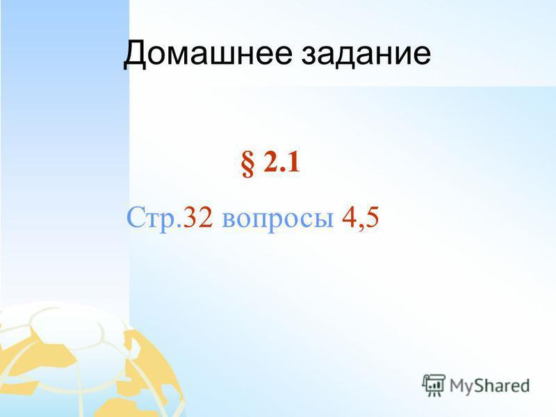 Домашнее задание § 2.1 Стр.32 вопросы 4,5