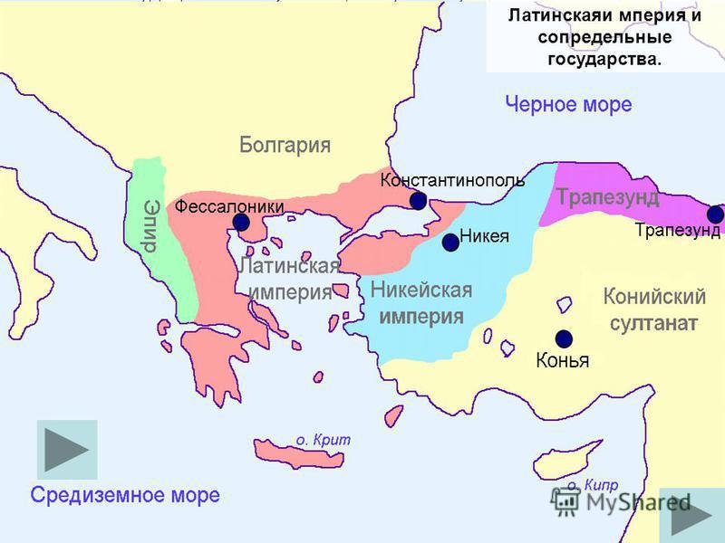 1095 г. Обращение папы Урбана II к верующим в г. Клермоне 1-й крестовый поход 1096-1099 годы. 1099 г. Образование государств крестоносцев Захват Эдессы турками- сельджуками. 1144 г. 2-й крестовый поход 1147-1149 годы. Завоевания Салах-ад- Дина 1187-9