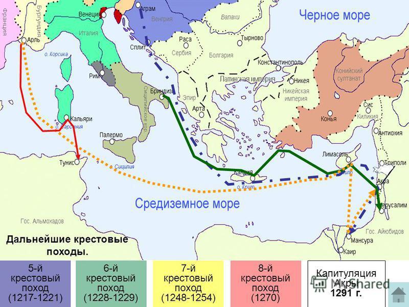 5-й крестовый поход (1217-1221) 6-й крестовый поход (1228-1229) 7-й крестовый поход (1248-1254) 8-й крестовый поход (1270) Дальнейшие крестовые походы. Капитуляция Акры 1291 г.