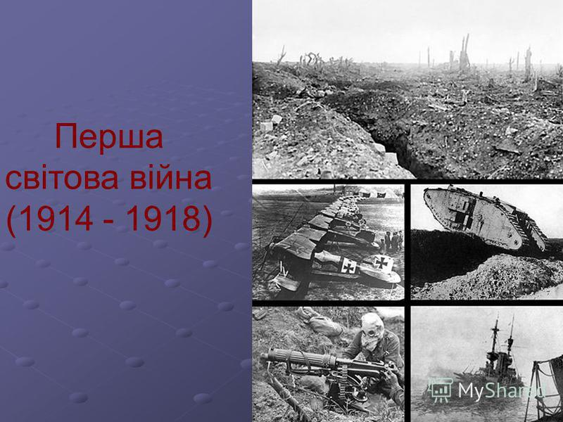 Перша світова війна (1914 - 1918)
