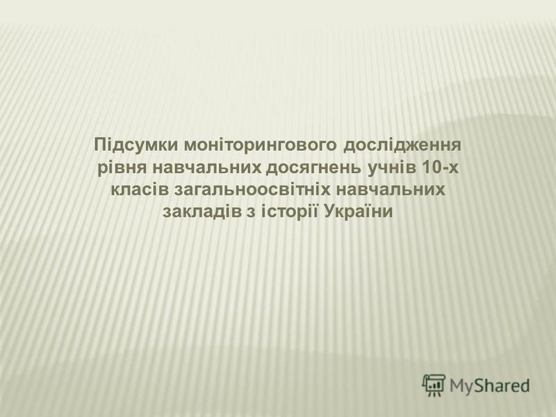 Підсумки моніторингового дослідження рівня навчальних досягнень учнів 10-х класів загальноосвітніх навчальних закладів з історії України