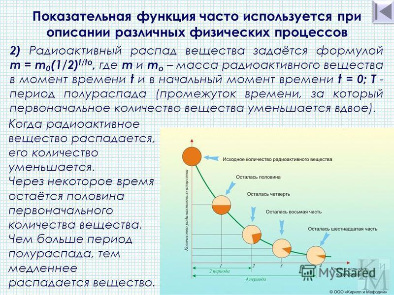 2) Радиоактивный распад вещества задаётся формулой m = m 0 (1/2) t/tо, где m и m о – масса радиоактивного вещества в момент времени t и в начальный момент времени t = 0; T - период полураспада (промежуток времени, за который первоначальное количество