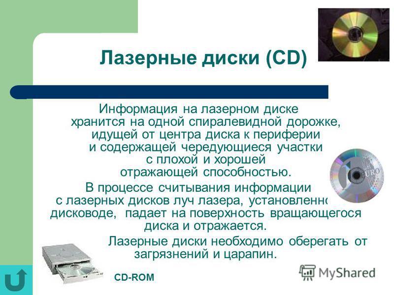 Лазерные диски (СD) Информация на лазерном диске хранится на одной спиралевидной дорожке, идущей от центра диска к периферии и содержащей чередующиеся участки с плохой и хорошей отражающей способностью. В процессе считывания информации с лазерных дис