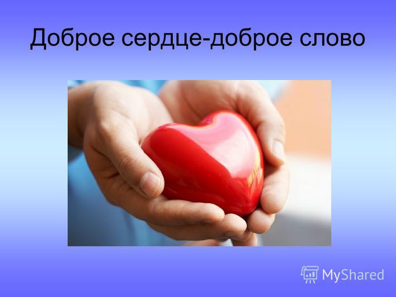 Доброе сердце-доброе слово